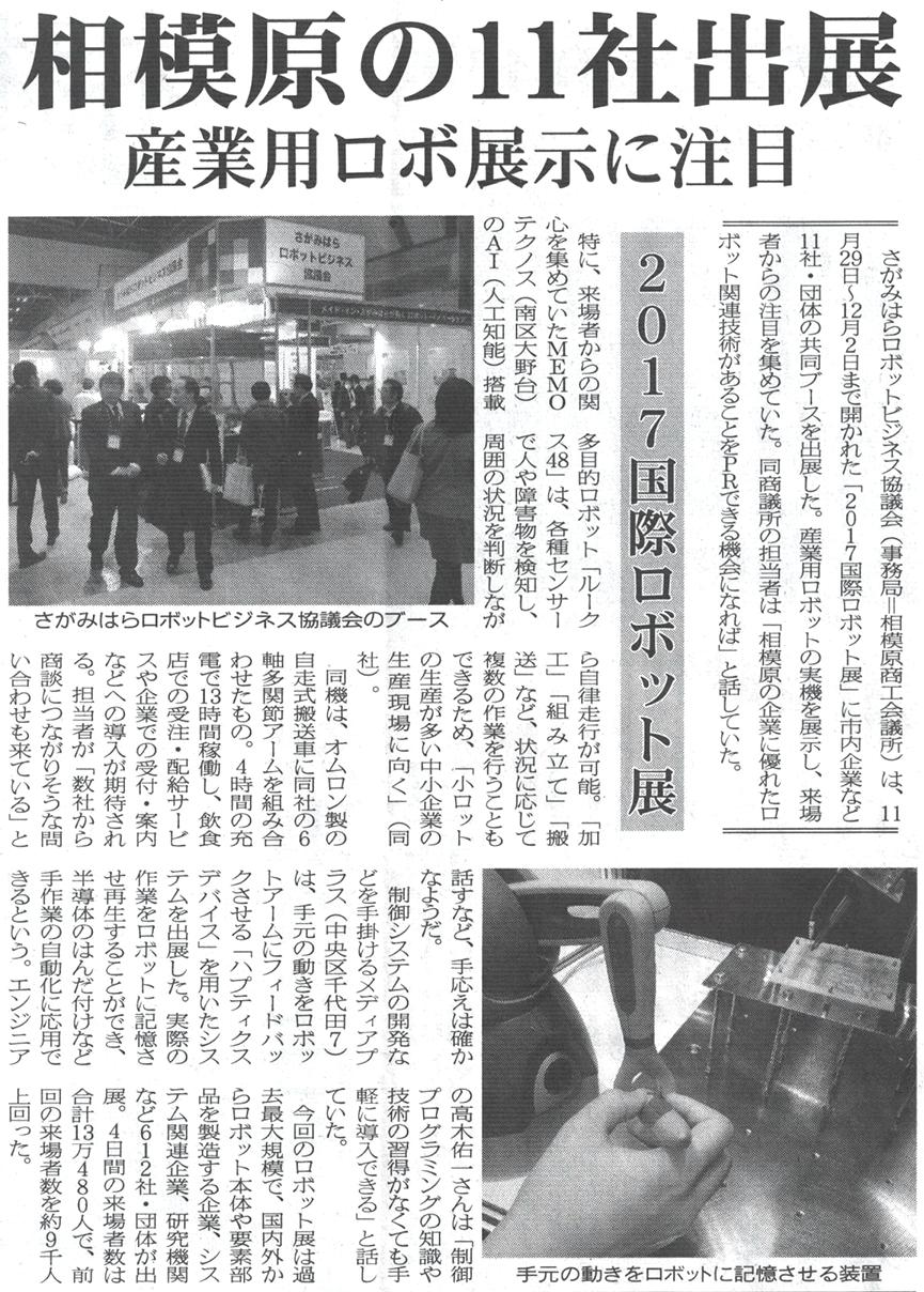 相模経済新聞掲載記事